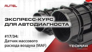 17/34: Диагностика системы управления бензиновым ДВС. Датчик массового расхода воздуха (MAF). Теория
