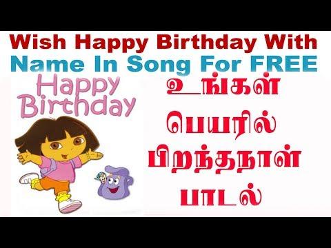 Birthday Songs Download With Your Name -Tamil | தமிழ் பிறந்தநாள் பாடல்