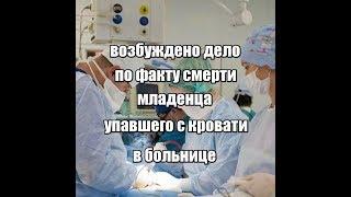 СКР возбудил дело по факту смерти в московской больнице младенца, упавшего с кровати
