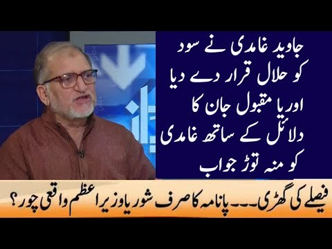 Harf E Raaz 14 June 2017 | Orya Maqbool Jan