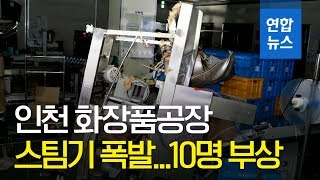 인천 남동공단 화장품공장서 스팀기 폭발…10명 부상 /…