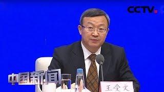 [中国新闻] 王受文发布中方关于中美第一阶段经贸协议的声明 | CCTV中文国际