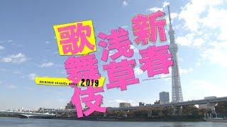 平成最後の幕がいま、あがる―― 「新春浅草歌舞伎」 平成31年1月2日(...