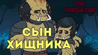 СЫН ХИЩНИКА [Plotkin]
