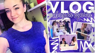 Vlog: Свадьба брата