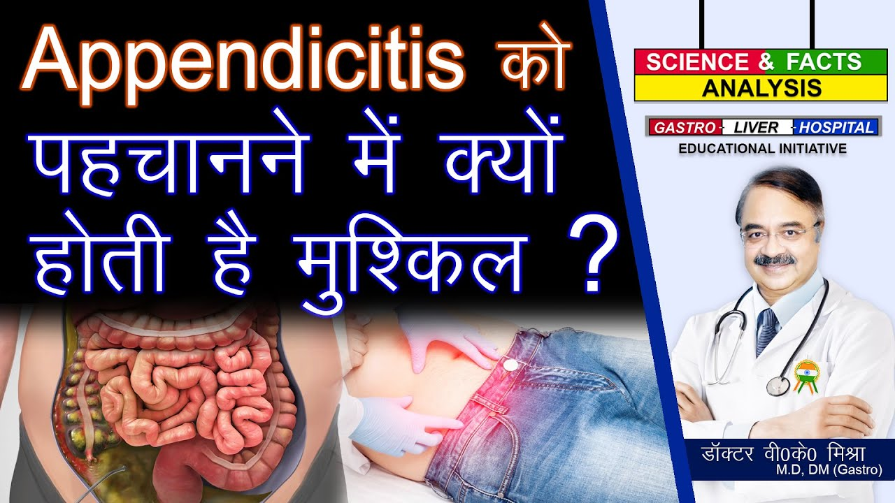 APPENDICITIS को पहचानने में क्यों होती है मुश्किल ? || WHY IT  IS DIFFICULT TO DIAGNOSE APPENDICITIS