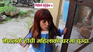 नेपालकै होची मन्जु घिमिरेको घरमा पुग्दा यस्तो देखियो । Nepal's Smallest Girl Manju Ghimire