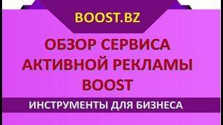 Boost bz Обзор сервиса активной рекламы. Boost bz