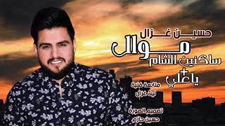 حسين غزال موال  ساكنين الشام+ياعلي+متابعه فنيه ليث غزال