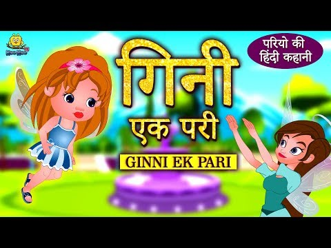 गिनी एक परी - Hindi Kahaniya for Kids | Stories for Kids | Fairy Tales in Hindi | Hindi Fairy Tales