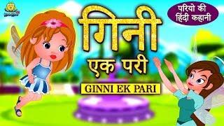 गिनी एक परी - Hindi Kahaniya for Kids | Stories for Kids | Fairy Tales in Hindi | Hindi Fairy Tales