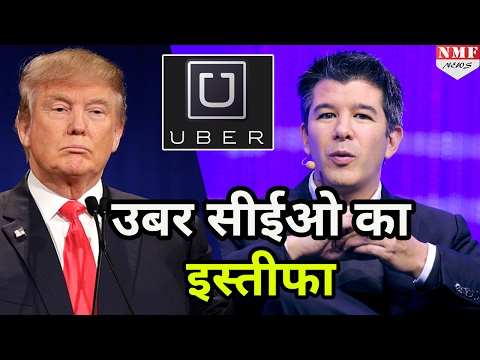 Immigration policy को लेकर Uber के CEO ने Trump Advisory council से दिया इस्तीफा