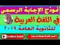 نموذج إجابة امتحان اللغة العربية الرسمي  للثانوية العامة 2019 كاملا  جميع الأسئلة