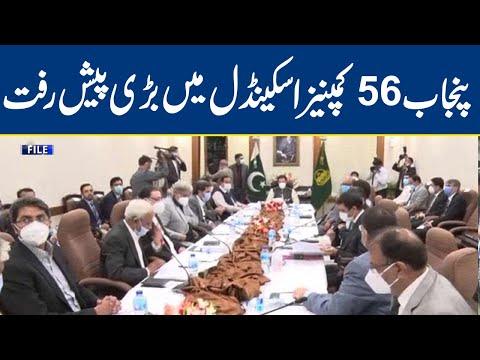Major development in Punjab 56 companies case