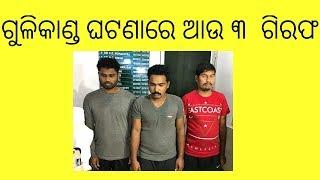 ଜୟପୁର ଗୁଳିକାଣ୍ଡ ଘଟଣାରେ ଆଉ ୩ ଅଭିଯୁକ୍ତ ଗିରଫ।Jeypore firing||3Accused Arrested||