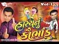 Full Gujarati Comedy Jokes ||Hasya Nu Kaubhand ||Navsad Kotadiya 1||Gujarati Comedy ||Gujarati Jokes