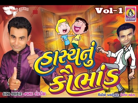 Full Gujarati Comedy Jokes Hasya Nu Kaubhand Navsad Kotadiya 1Gujarati Comedy Gujarati Jokes