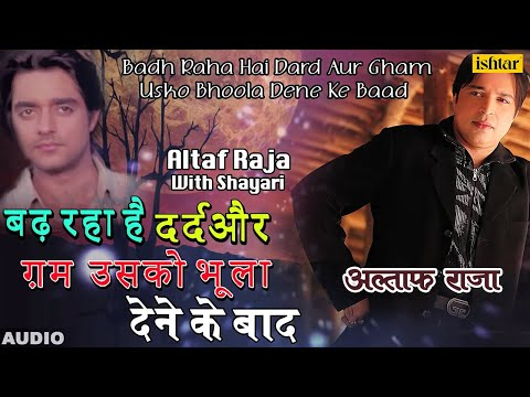 बढ़ रहा है दर्द अाै ग़म | Badh Raha Hai Dard | Altaf Raja | Best Bollywood Sad Songs With Shayari