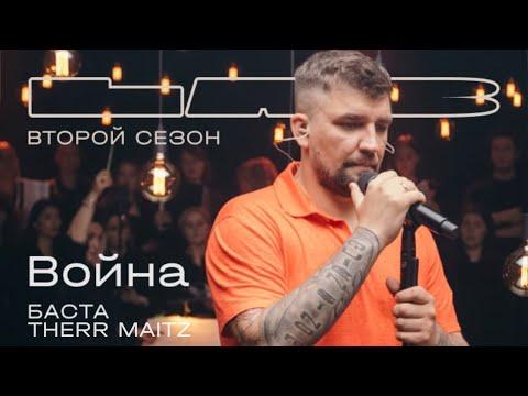 Баста feat. Therr Maitz 一 Война / LAB с Антоном Беляевым