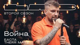 Баста, Therr Maitz 一 Война / LAB с Антоном Беляевым