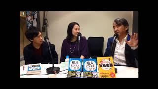 かわさきFM「大須賀祐の輸入ビジネス紀行(第14回放送)」:あさ出版 星野美紀様 淡路勇介様