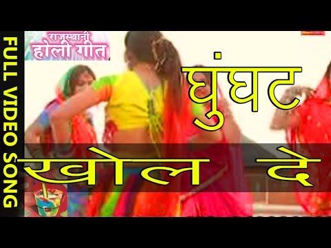Ghunght Khol De | Dhamal Fagun Songs |Prakash Gandhi Rajasthani Songs