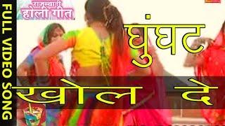 Download Ghunght Khol De | Dhamal Fagun Songs |Prakash Gandhi Rajasthani Songs MP3 song and Music Video