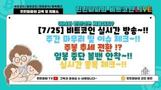 [7/25] 비트코인 실시간 방송~!! 주간 마무리 및…