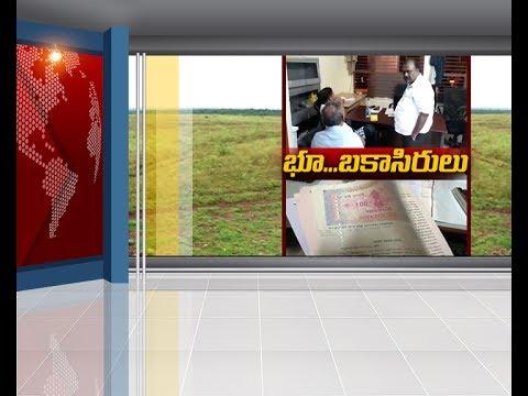 Huge Land Scam in Hyderabad | Sub Registrar R Srinivas Rao Plays Key Role | Land Registrations