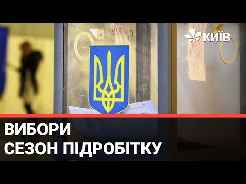 Телеканал Київ: В Україні на виборах не лише голосують, але і непогано заробляють- випуск Тижневик за 19.00