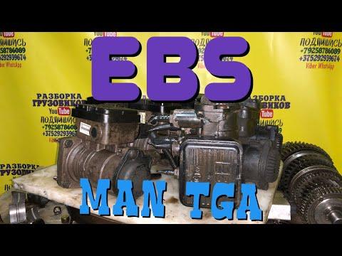 Кран управления тормозами прицепа EBS  MAN TGA Knorr-Bremse 81.52301.6209 итд Разборка грузовиков