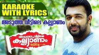അടുത്ത വീട്ടിലെ കല്യാണത്തിന് | Saleem Kodathur Song Karaoke With Lyrics