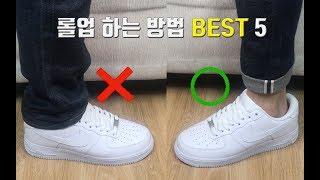 BEST 롤업 하는 5가지 방법 (feat. 배정남 핏…