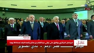 نبيل جمعة: خياران أمام بن صالح لحل الأزمة الحالية بالجزائر