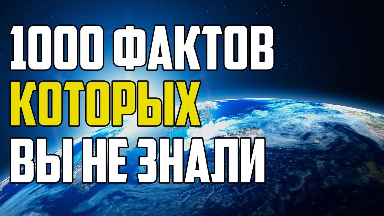 1000 НЕВЕРОЯТНЫХ ФАКТОВ, КОТОРЫЕ ВЫ НЕ ЗНАЛИ