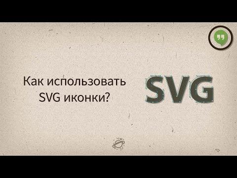 Как использовать SVG иконки