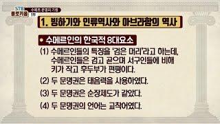 수메르문명과 한국문명의 유사성 8대요소 26분 정리