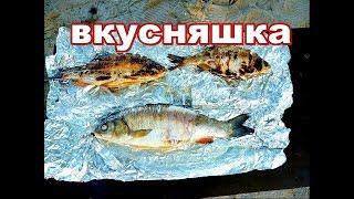Рыба на костре.  Голавль  на углях в фольге.