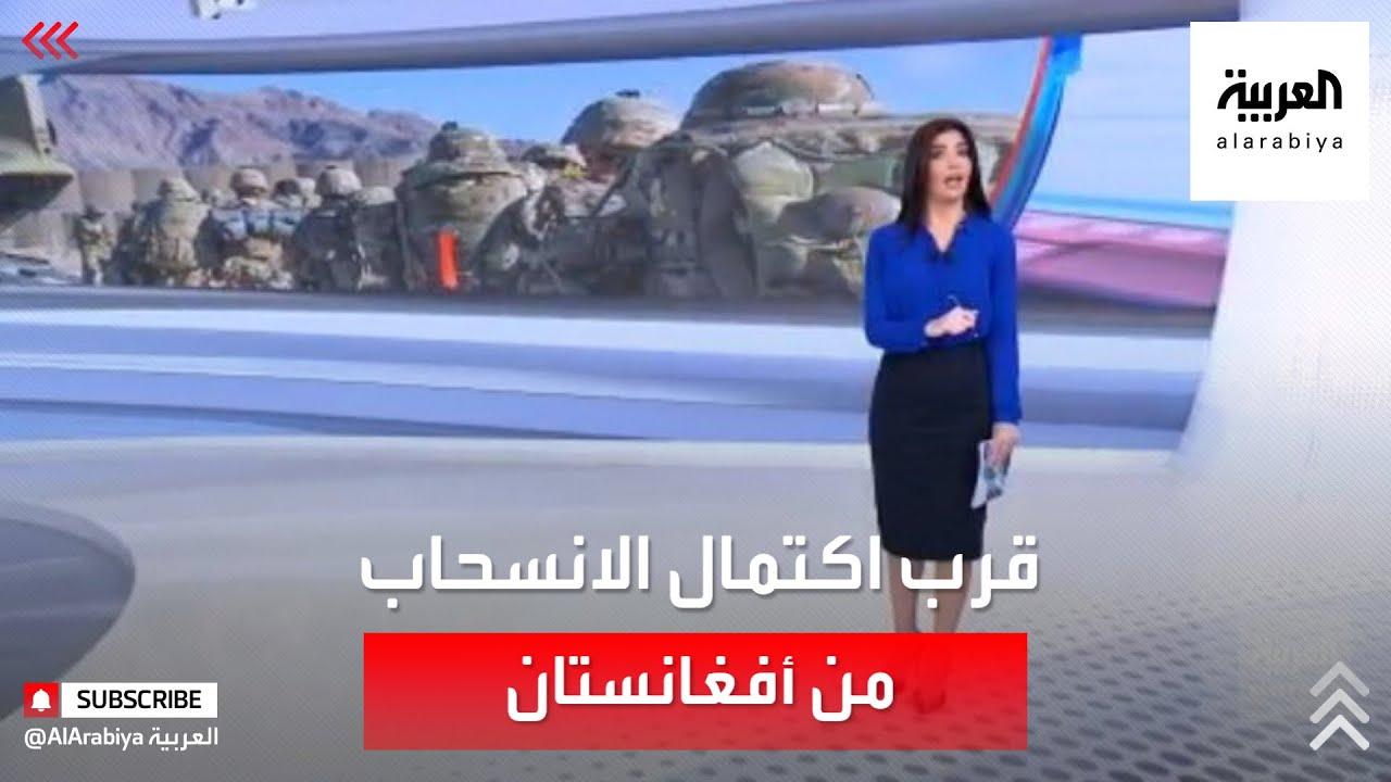 البنتاغون: الانسحاب من أفغانستان أنجز بنسبة 50%  - نشر قبل 3 ساعة