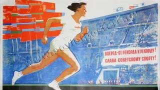 Soviet Posters 1960's-1970's