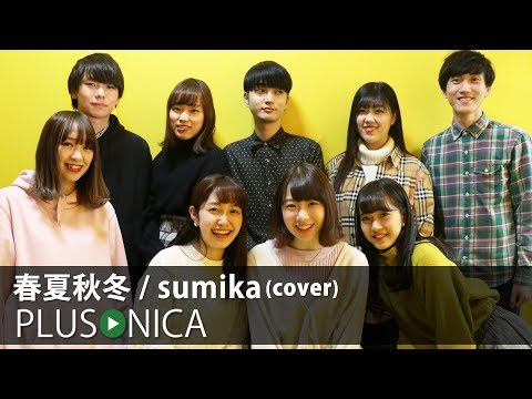 春夏秋冬 / Sumika (cover)