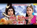 गौरा भंगिया पी लेन दे    Raju Punjabi, Minakshi Panchal    Most Popular Bhole Baba Song