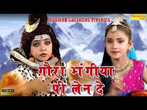 गौरा भंगिया पी लेन दे || Raju Punjabi, Minakshi Panchal || Most Popular Bhole Baba Song