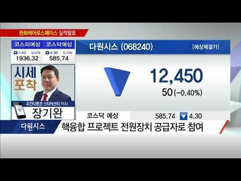 [시세포착] '노후 지하철' 교체 수요 증가…주목할 수혜주는? / (증시, 증권)