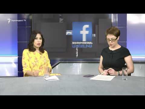 «Ազատություն» TV | Ուղիղ միացում | LIVE | Прямaя трансляция 17.06.2019