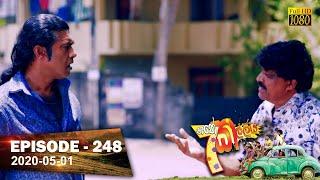 Hathe Kalliya | Episode 248 | 2020-05-01 Thumbnail