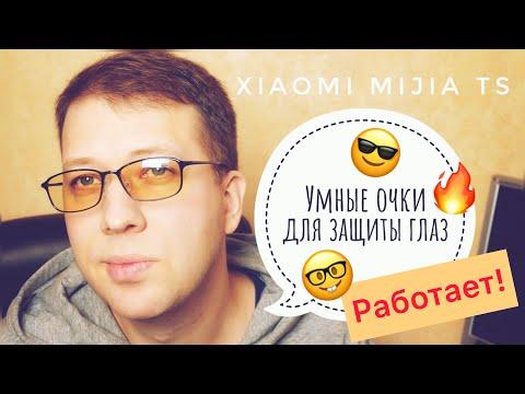 Умные очки Xiaomi Mijia TS