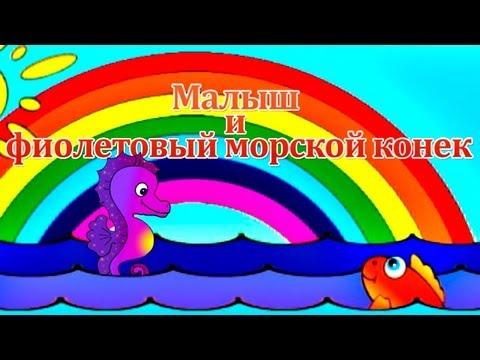Мультики для самых маленьких - Малыш и Фиолетовый Морской Конек