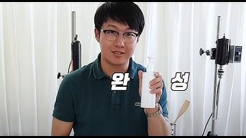 세상에서 가장 순한 로션 만들기 (레시피, 가격 공개 feat. 신생아 로션)