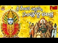 Nonstop Sri Renuka Yellamma Charitra Full | Super Hit Ramadevi Charitralu | Yellamma Songs Telugu